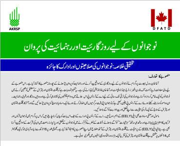 Urdu Brousher 1