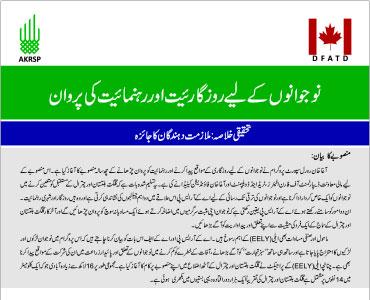 Urdu Brousher 3