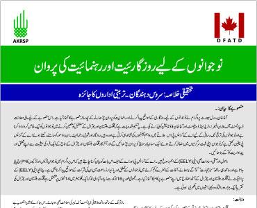 Urdu Brousher 4